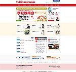 20161226-大原簿記公務員専門学校宮崎校