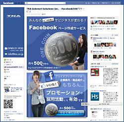 フェイスブックページ作成サービス
