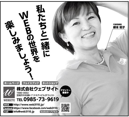 8月1日付宮日広告