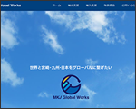 MKJグローバルワークス