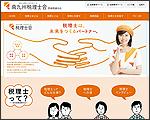 南九州税理士会宮崎県連合会