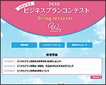 宮崎銀行女性起業家ビジネスコンテストWing