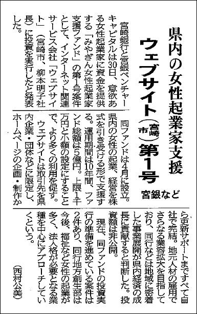 8月31日付宮崎日日新聞